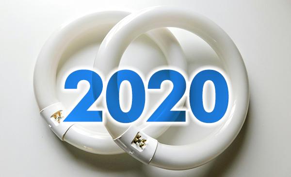 照明の2020年問題とは