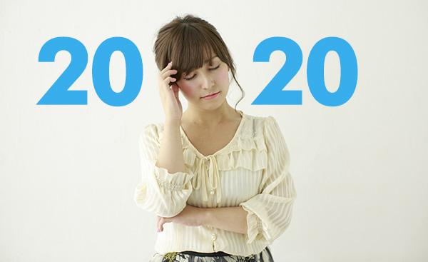 2020年電気代金大予想