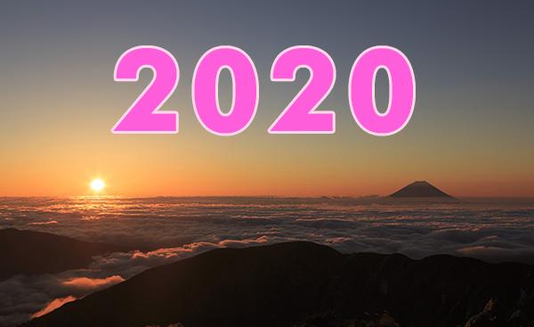 2020年もよろしくお願いいたします。
