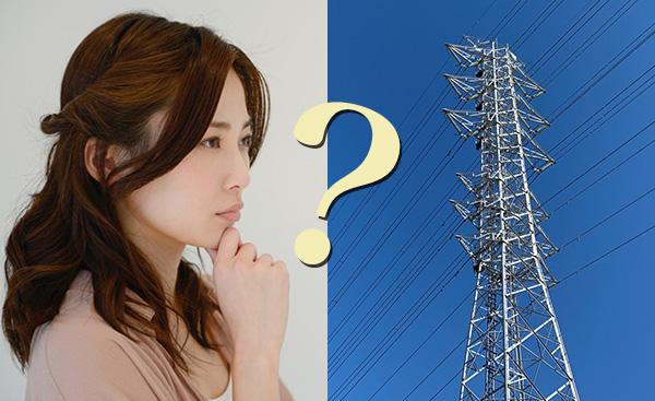 発送電分離で電気代の値下がりはどこまで期待できるのか?