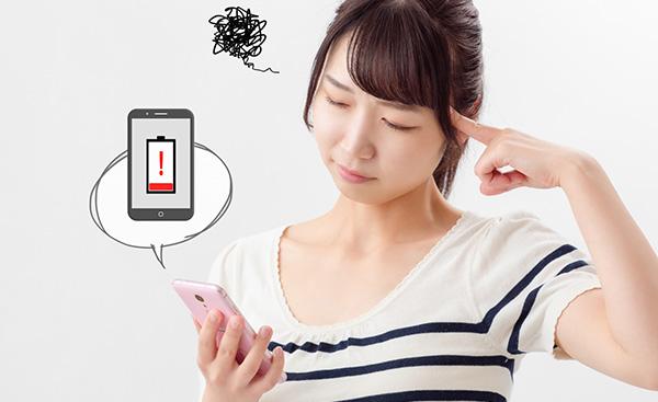 スマートフォンの節電対策