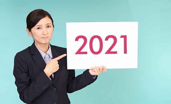 2021年の電気代大予想